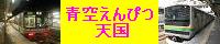 青空えんぴつ天国 労働環境と生活水準・生活環境改善活動のための総合情報発信サイト